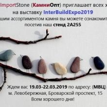 Участие в главной строительной выставке года InterBuildExpo 2019