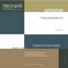 Interiorgoda 2019
